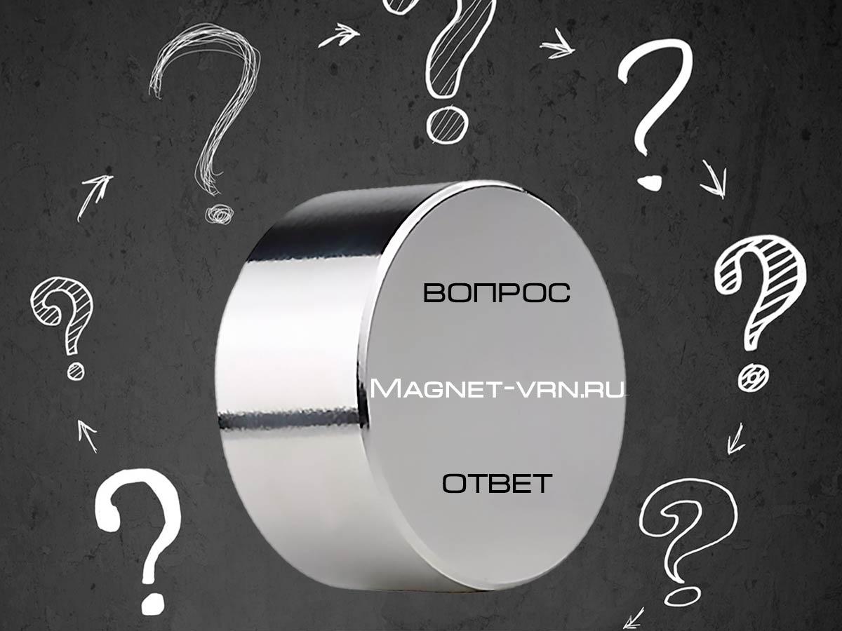Часто задаваемые вопросы по неодимовым магнитам (FAQ)